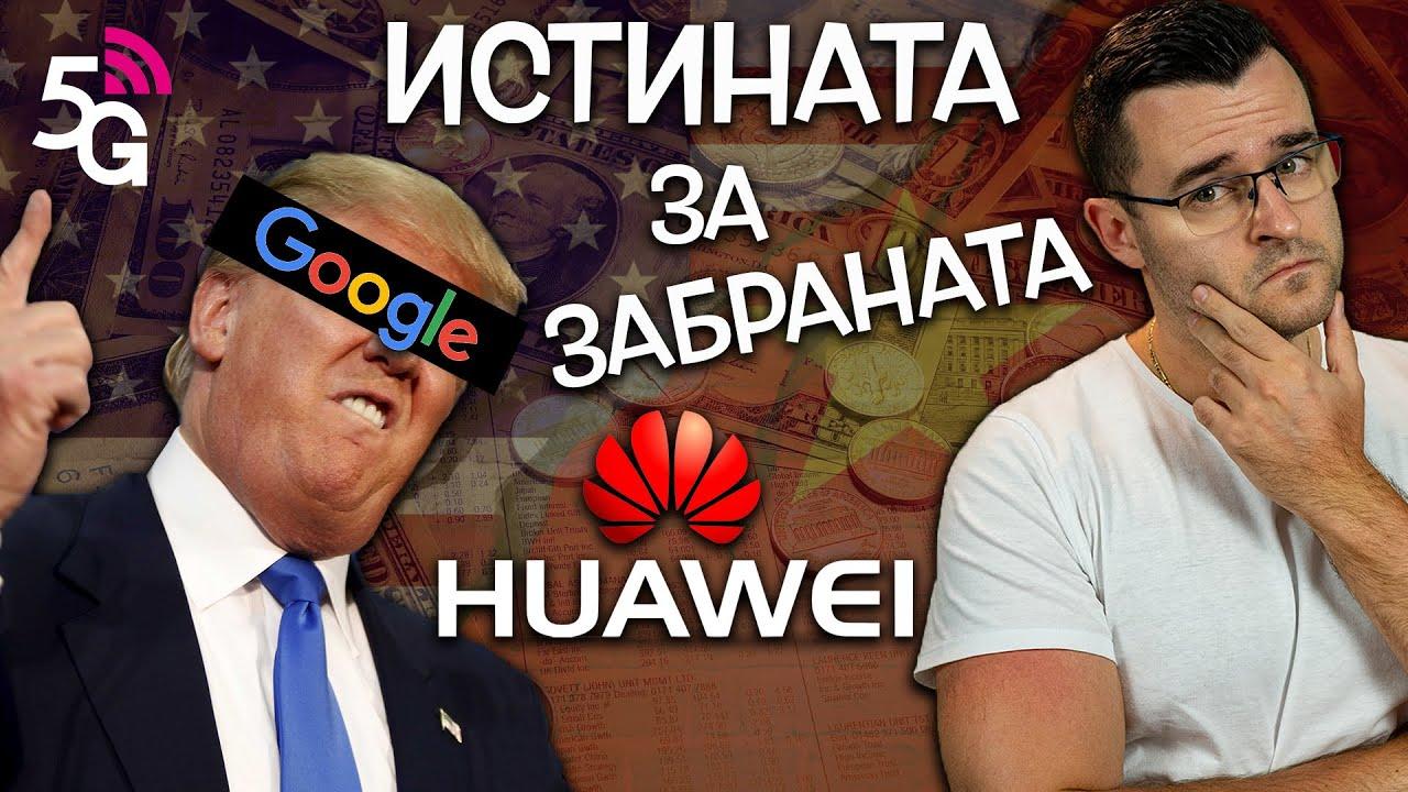 Истината за ЗАБРАНАТА над Huawei! Защо няма Google?