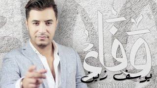 بالفيديو.. يوسف زين يطرح أغنية سينجل جديدة