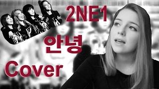 2NE1-안녕 (Goodbye) Cover