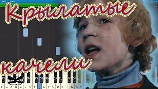 "Крылатые качели (из фильма ""Приключения Электроника"") (на пианино Synthesia cover) Ноты и MIDI"