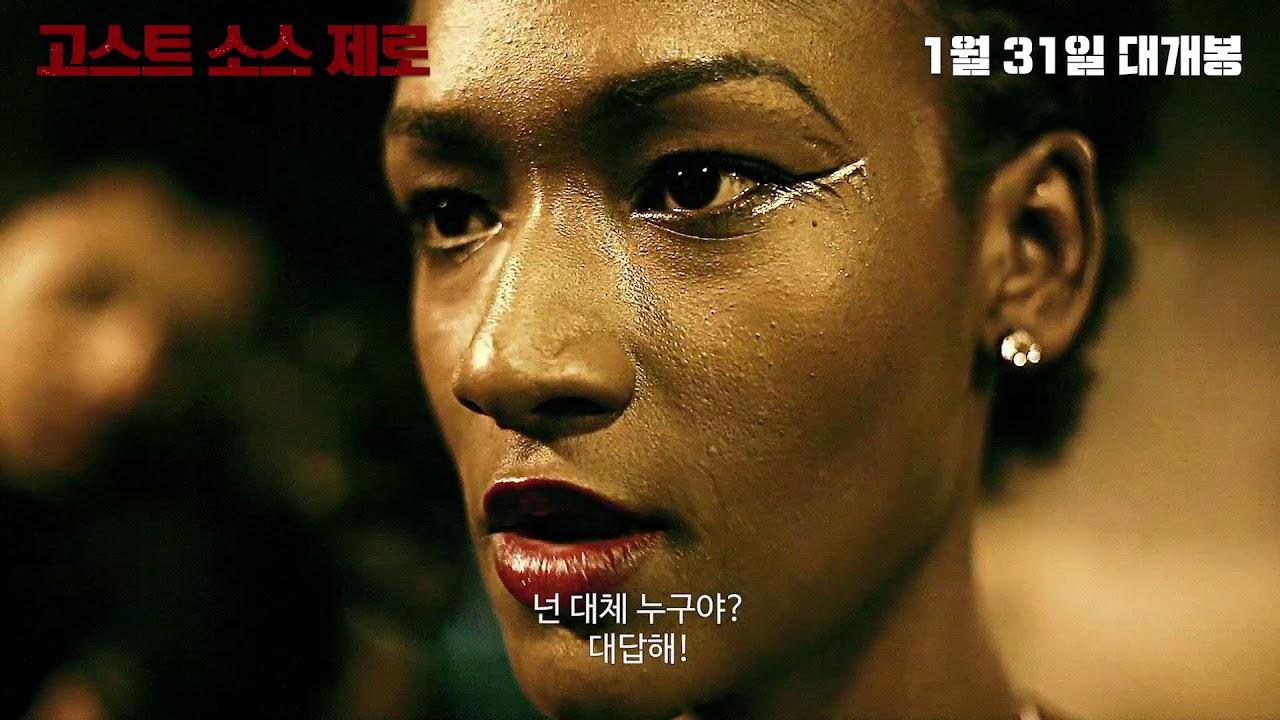 Download '고스트 소스 제로', SF 액션의 신세계 담은 메인 예고편