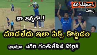 Hardik Pandya Reaction to Suryakumar Wonderful six | MI vs KKR 2021