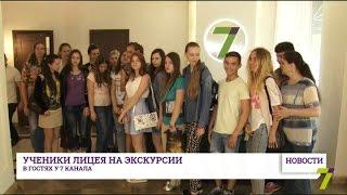 Ученики лицея на экскурсии у 7 канала