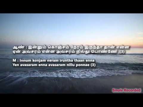 Innum Konjam Neram Porutha Karaoke For Male - With Female Voice - Smule Recorded
