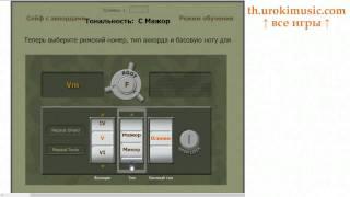 Уроки гармонии - аккорды в тональности - th.urokimusic.com - аккорды обучение