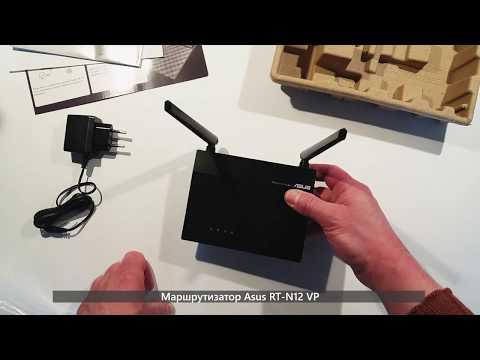 Распаковка Маршрутизатор Asus RT N12 VP - настройка, тест, сброс настроек (Интернет магазин Розетка)