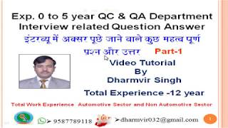 QC & QA Department Interview related Question Answer Part 1