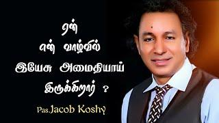 Invite God Into Your Difficulties   Pr.Jacob Koshy   Tamil Christian Message