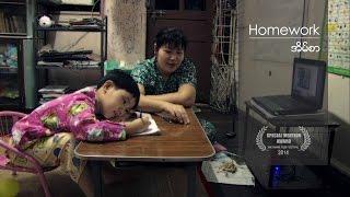 Homework - အိမ္စာ (Documentary)