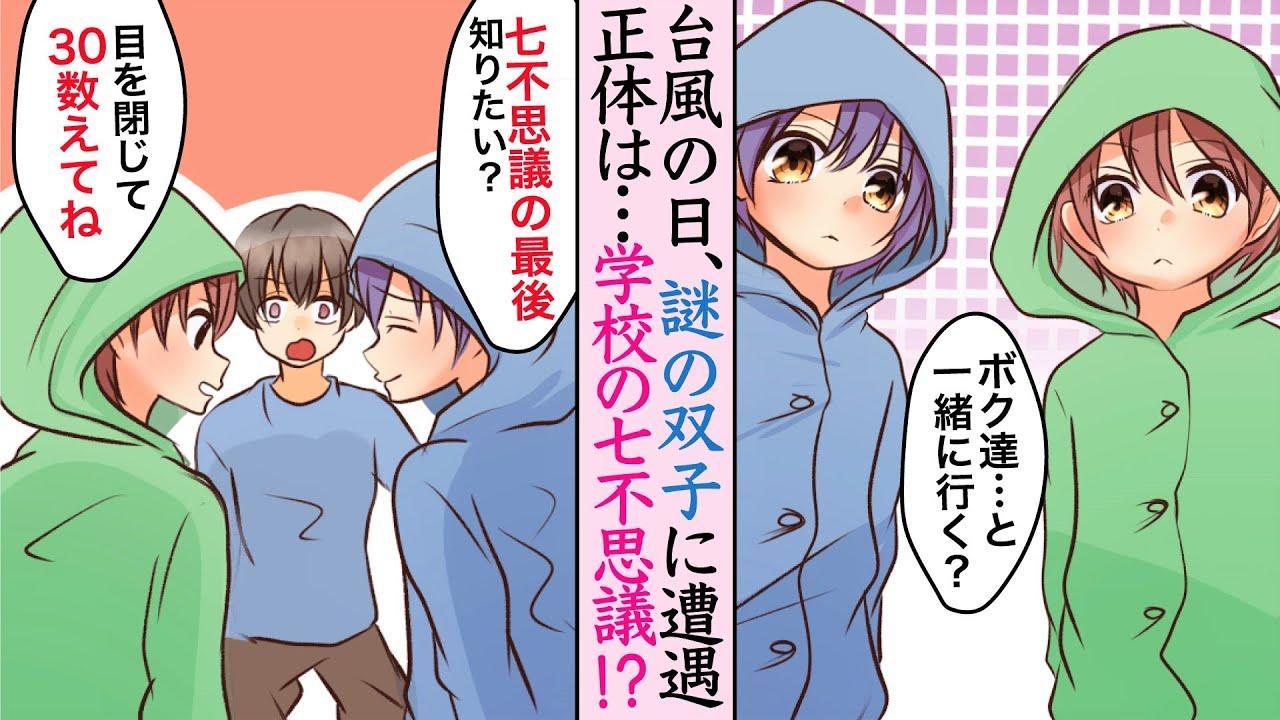 【漫画】謎の双子と一緒に「学校の七不思議」探しをした話。その正体が実は…
