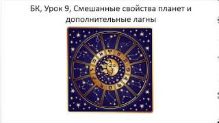 Астрология SSS1. БК Урок 9 Смешанные свойства планет АЛ и другие Арудхи (Тушкин)