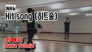 [Tutorial] NRG(엔알지) - Hit song…