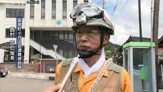 鳥取と結ぶ道路通行再開 香美町で山岳遭難救助訓練