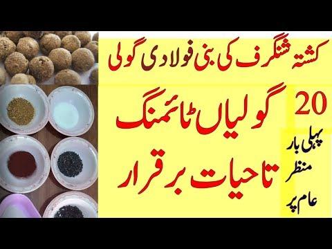 Mardana Kamzori Ka Ilaj In Urdu    Mardana Taqat    Timing Nuskha    Video