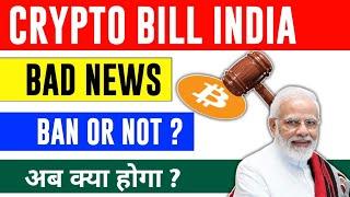 Crypto Bill India   Cryptocurrency Bill India News   Crypto India Ban Or Not ?