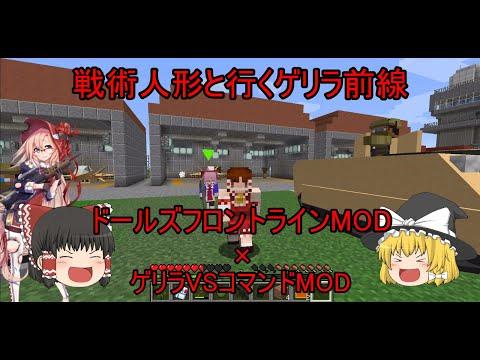 マイクラ ゲリラ mod