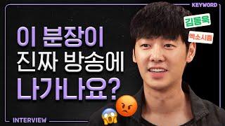 귀인 김수홍에서 영매로 완벽 변신한 김동욱 키워드 인터뷰