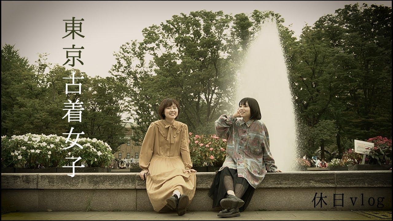 〖東京vlog〗古着女子の休日|上野公園で予想外の散財?