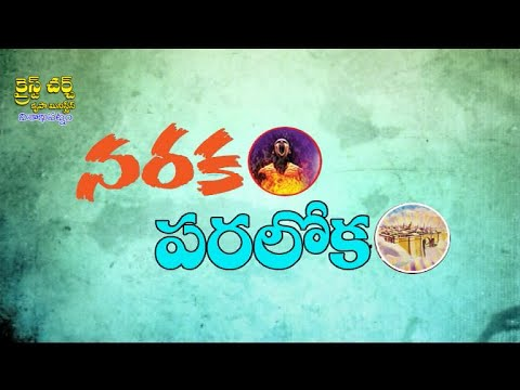 Narakama paralokama?? -  Telugu Documentary for Christians - Must Watch for Believers