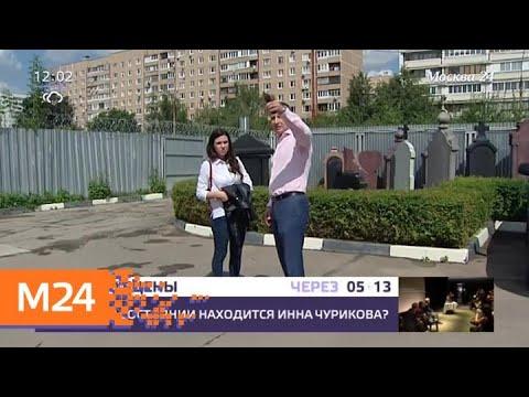 Смотреть Как в Королеве могли перепутать тела двух умерших бабушек - Москва 24 онлайн