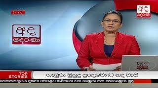 Ada Derana Prime Time News Bulletin 6.55 pm -  2018.12.16