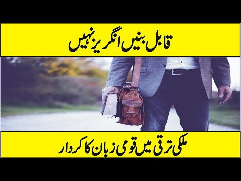 Importance of Mother Tongue in the progress of a Nation in Urdu Hindi