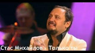 Стас Михайлов - Только ты