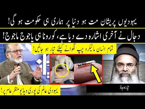 Jewish Scholar Shock The World   Orya Maqbool Jan Reveals The Truth   04 December 2020   Neo News