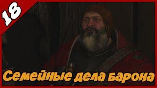 Ведьмак 3 Дикая Охота ➨ Прохождение На Русском ◄#18► Семейные дела барона