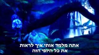 Leona Lewis - I See You מתורגם