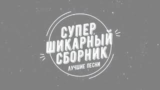 СУПЕР КЛАСС ПОЁТ ДУША СЕЙЧАС!!!! МУЗЫКА ПРИКОЛЬНАЯ!!!