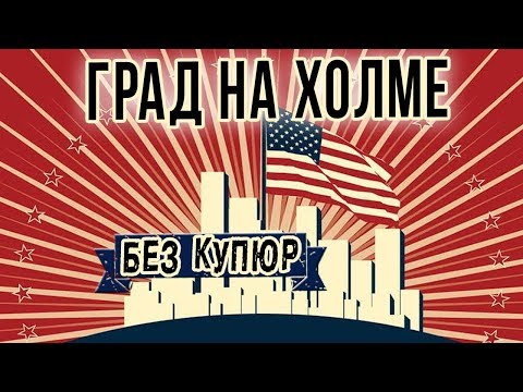 Дмитрий Михеев. Всё, что нужно знать об американском обществе