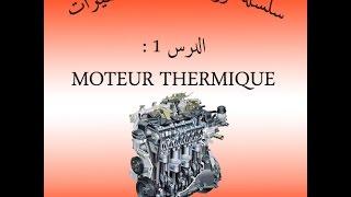 سلسلة دروس ميكانيك السيارات - الدرس 1  MOTEUR THERMIQUE