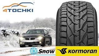зимние шины Kormoran Snow на 4 точки. Шины и диски 4точки - Wheels & Tyres
