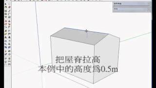 Google SketchUp教學一:建立模型的雛型