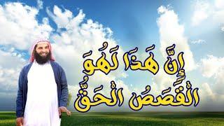 الشيخ عز العوامي تلاوة متميزة((وما من إله إلا الله))