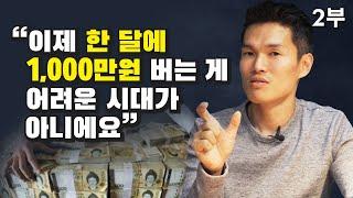서울대 졸업생 억대 연봉맨이 자영업 시작 1년 만에 매…