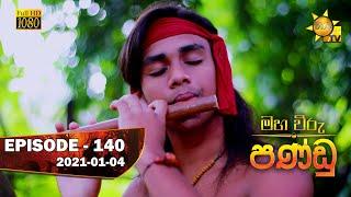 Maha Viru Pandu | Episode 140 | 2021-01-04 Thumbnail