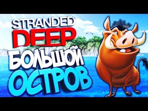 НАШЕЛ БОЛЬШОЙ ОСТРОВ! ДИКИЕ ЗВЕРИ! - Stranded Deep #2
