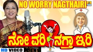 Download lagu No Worry Nagtha Iri - Sudha Baraguru - Kannada Comedy