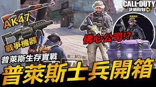 【決勝時刻M】普萊斯士兵開箱(佛心公司來的!!)生存模式毀滅兵器組合AK-47+戰爭機器 Call of Duty Mobile