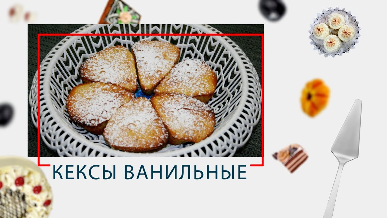 Кексы ванильные в ARC–QDL-514D