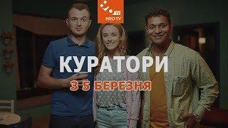 КУРАТОРИ | З 5 БЕРЕЗНЯ НА НЛО TV
