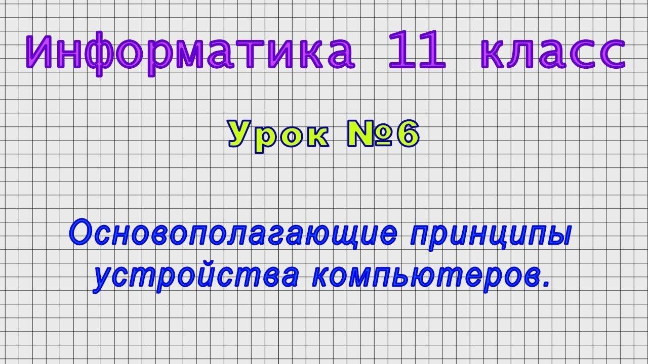 Информатика работа 11 графические модели устроиться веб моделью