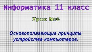 Информатика 11 класс (Урок№6 - Модели и моделирование.)