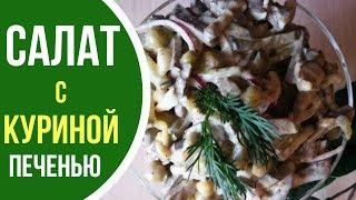 Салат с куриной печенью, горошком и огурцами: сытная закуска
