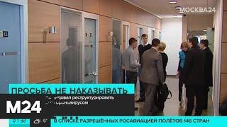 Центробанк призвал не штрафовать россиян с коронавирусом - Москва 24