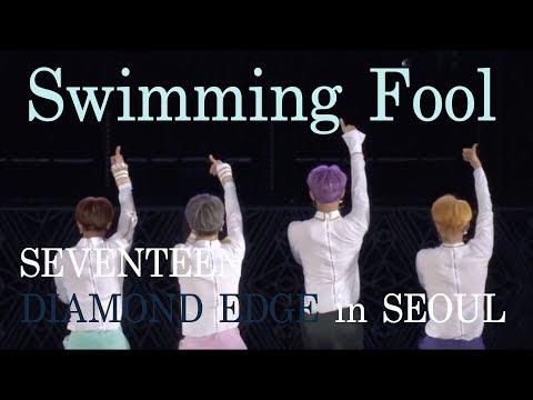 【日本語字幕】SEVENTEEN (세븐틴) DIAMOND EDGE IN SEOUL - Swimming Fool