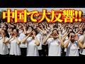 【海外の反応】新元号令和決定に中国大反響!! 伝統を守り続ける日本人の精神性に絶賛の声!! 海外「中国人はすでになくした…」【動画のカンヅメ】