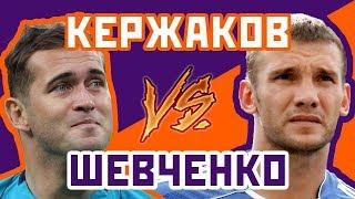 КЕРЖАКОВ vs ШЕВЧЕНКО - Один на один